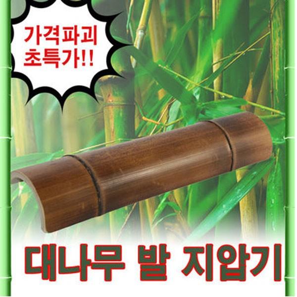 대나무 밟기/대나무 발지압/몸신/고혈압/대나무 지압