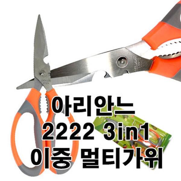 아리안느 2222 이중멀티가위/주방가위/가위/주방용품