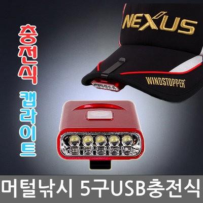 머털낚시 5구USB충전식캡라이트(SH-GO16-5L)/후레쉬