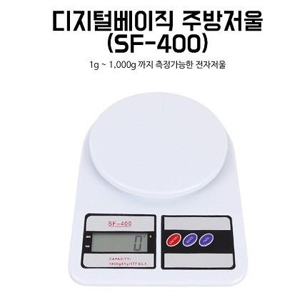 디지털 전자 저울 SF-400