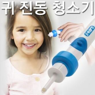 진동 귀 청소기(진동 흡입 귀이개)