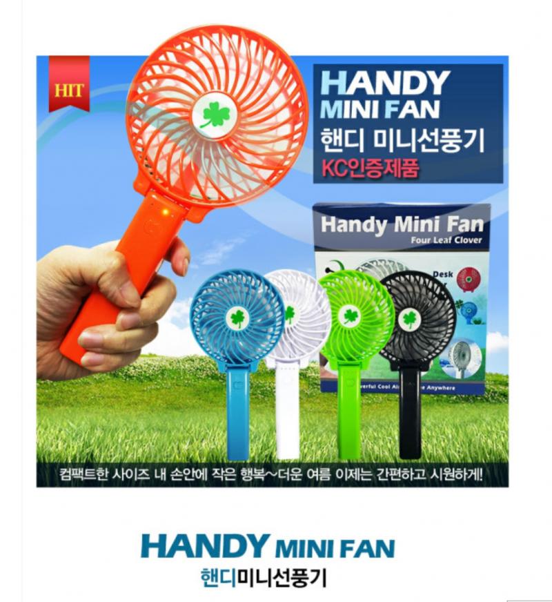 Kc인증 핸디선풍기 도도매!