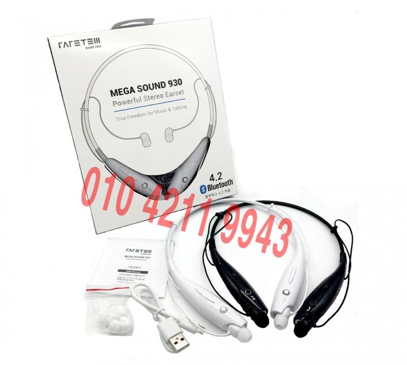 넥밴드 MEGA SOUND 930 [인증제품]
