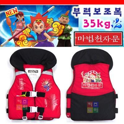마법천자문 부력보조복 35/구명조끼