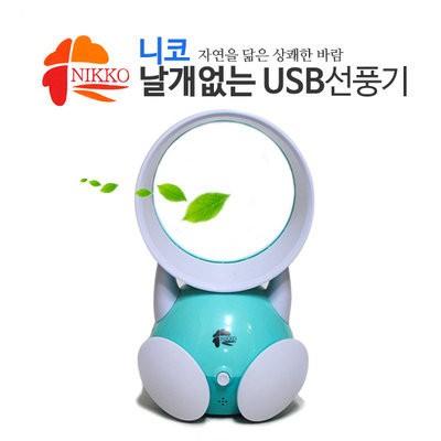니코 날개없는 USB선풍기