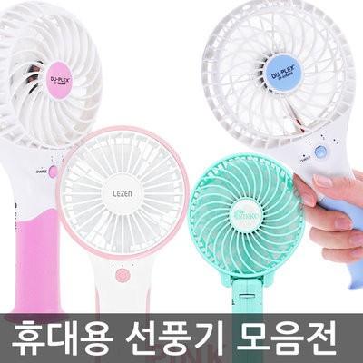 듀플렉스/니코/르젠핸디형선풍기