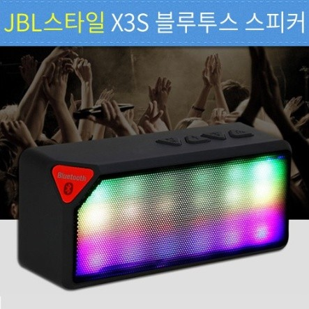 JBL스타일 X3S블루투스 스피커(수량별 파격적 가격할인)