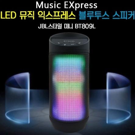 LED 익스프레스 스피커 [BT809L] (수량별 파격적 가격할인)