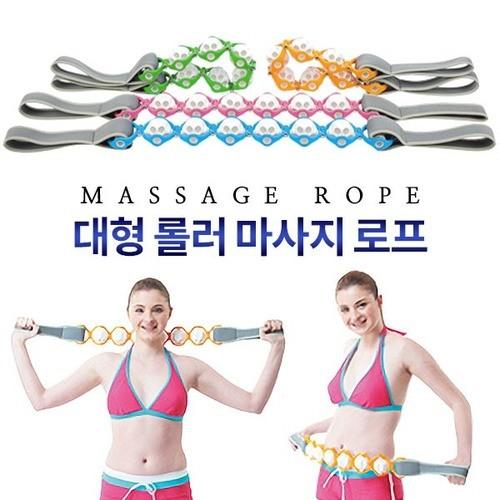 마사지 로프 등 허리 어깨 목 대형 롤러 줄 마사지기(랜덤)
