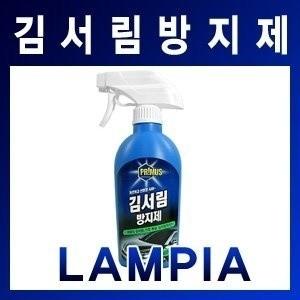 프라이머스유리세정제&김서림2p세트