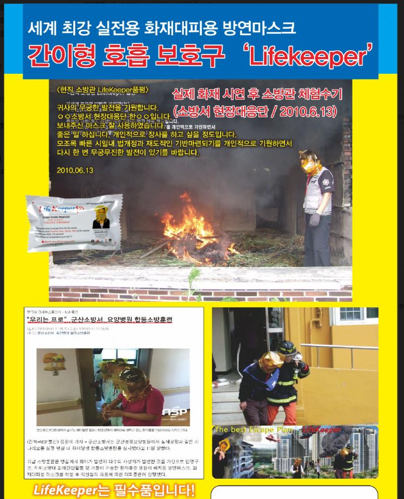화재대피용 방연마스크