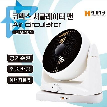 에어써큘레이터 CTM-104 선풍기 공기순환