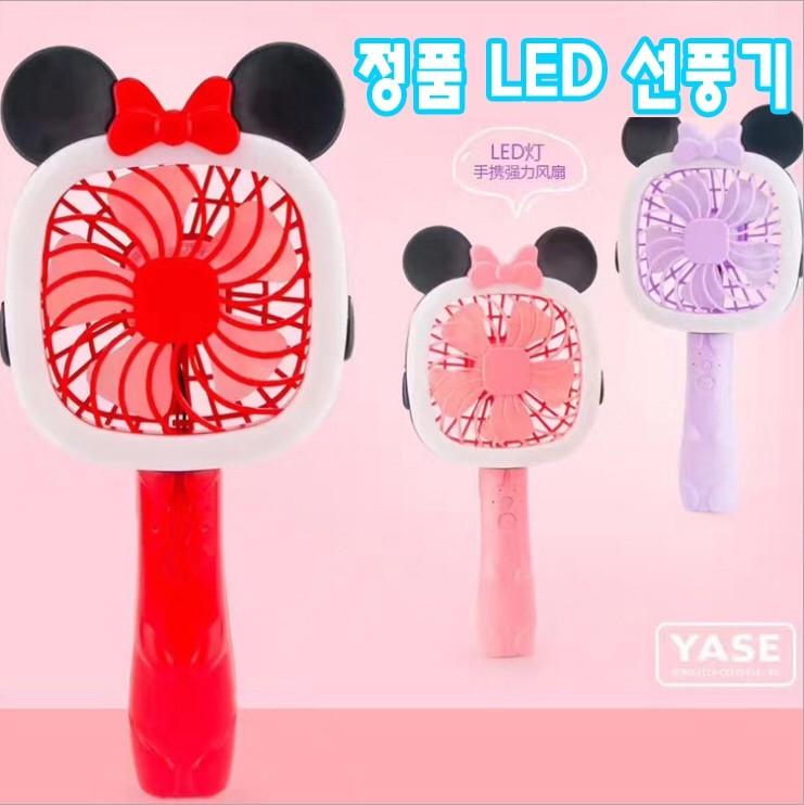 미키마우스 3종 LED 선풍기