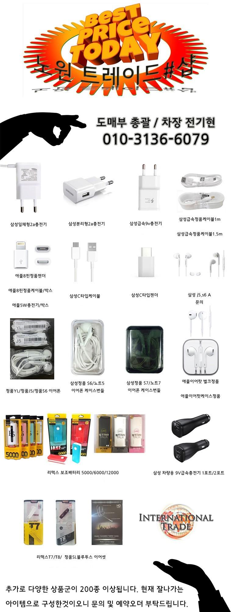 삼성, 애플 충전기 및 이어폰 각종 악세사리 도매최저가 냅니다.