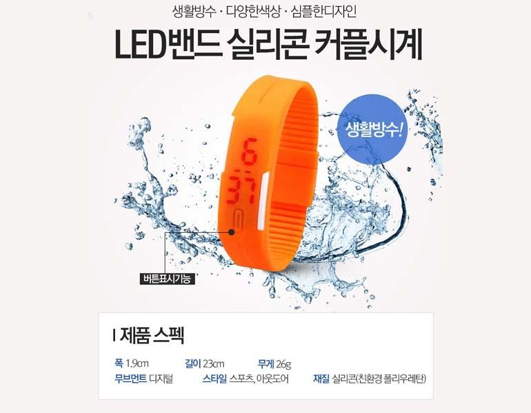 LED 밴드 실리콘 커플시계
