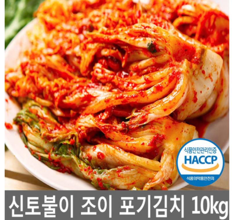 엄마손맛 조이 포기김치 10kg 배추김치 김치 반찬 김치찌개 자취 식자재