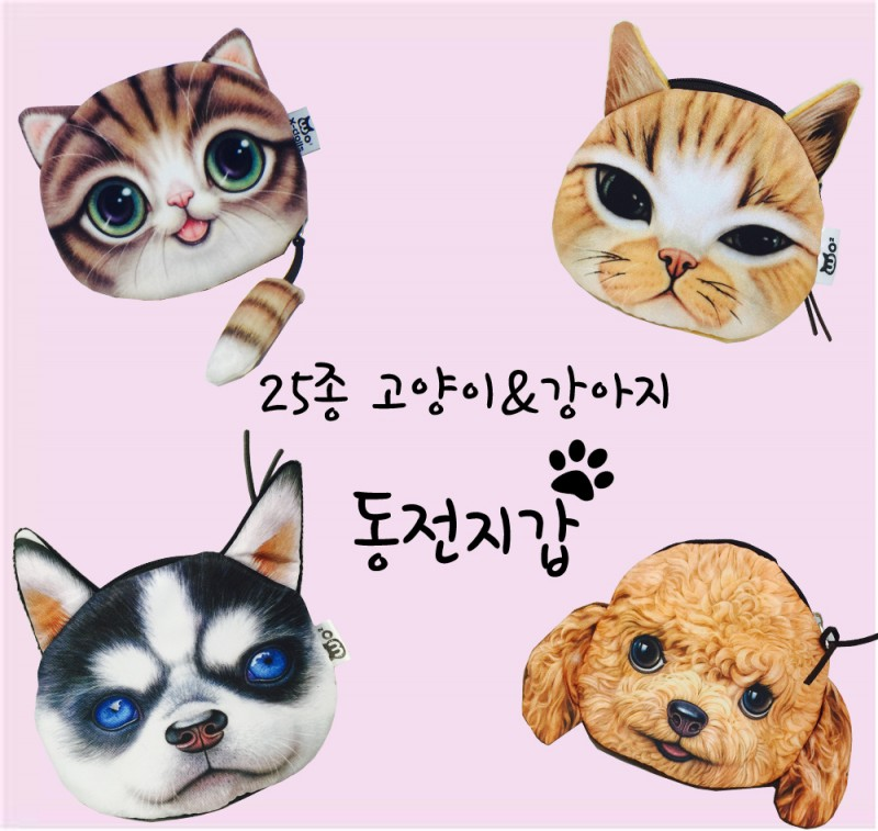 땡처리!!! 가격내림! 25종 고양이/강아지 동전지갑!