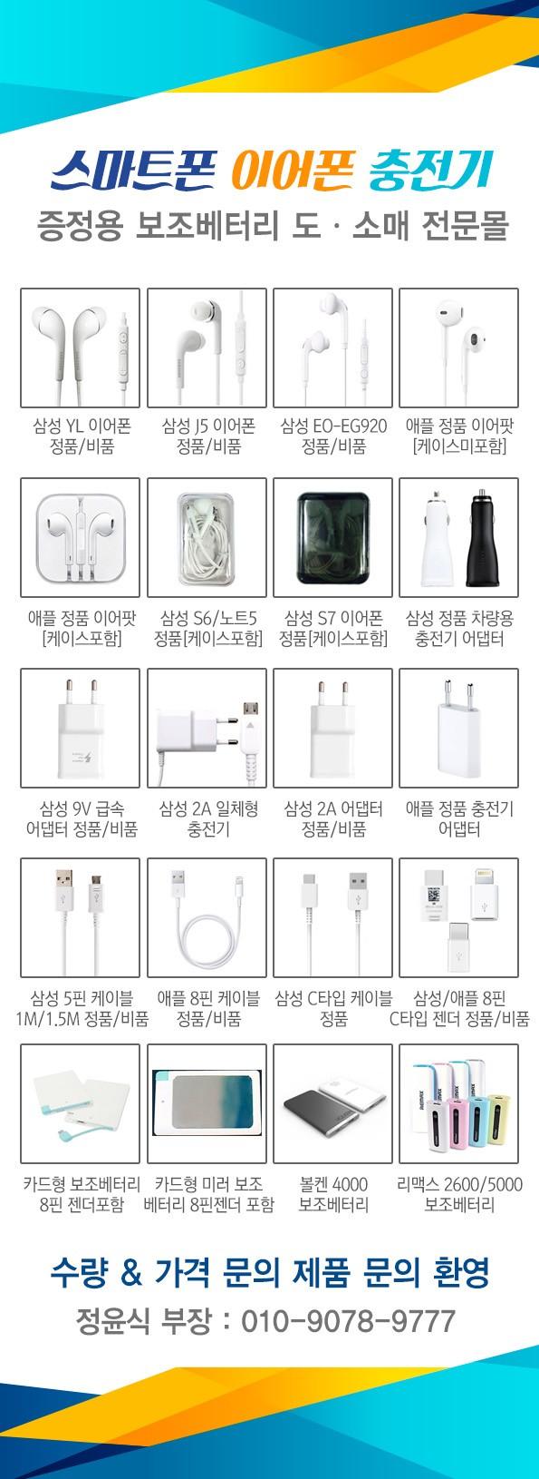 삼성정품 충전기및 이어폰 도매드립니다.