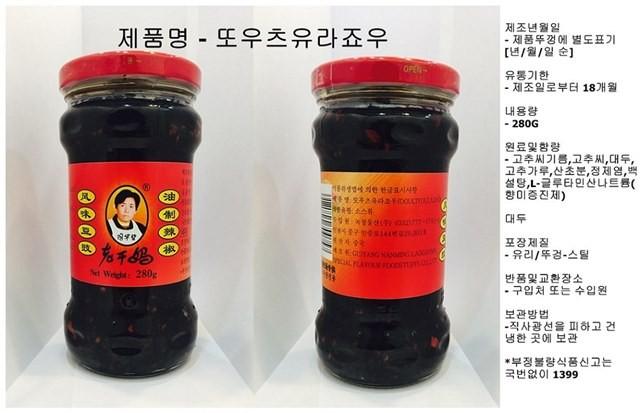 로우간마[노깐마] 중국국민 고추기름장 (콩맛, 고추맛, 소고기맛)