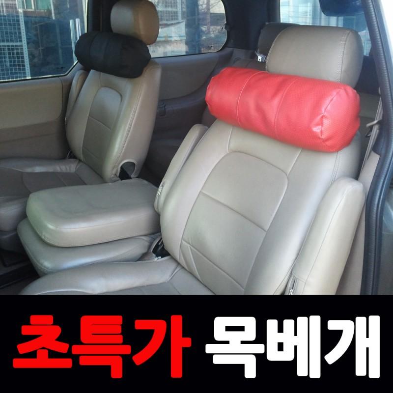 자동차용 목베개