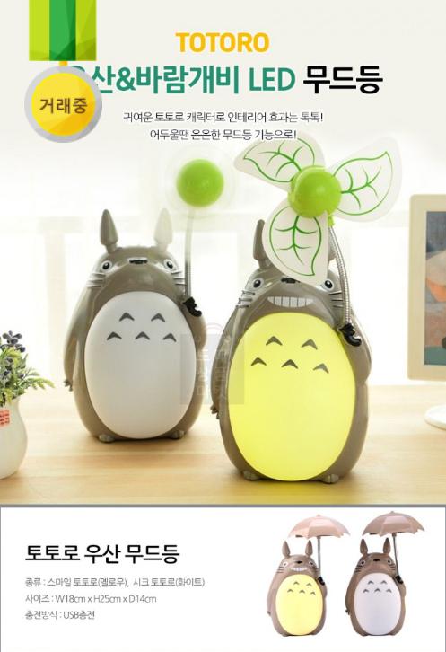 LED 토토로  캐릭터 무드등 선풍기 3종