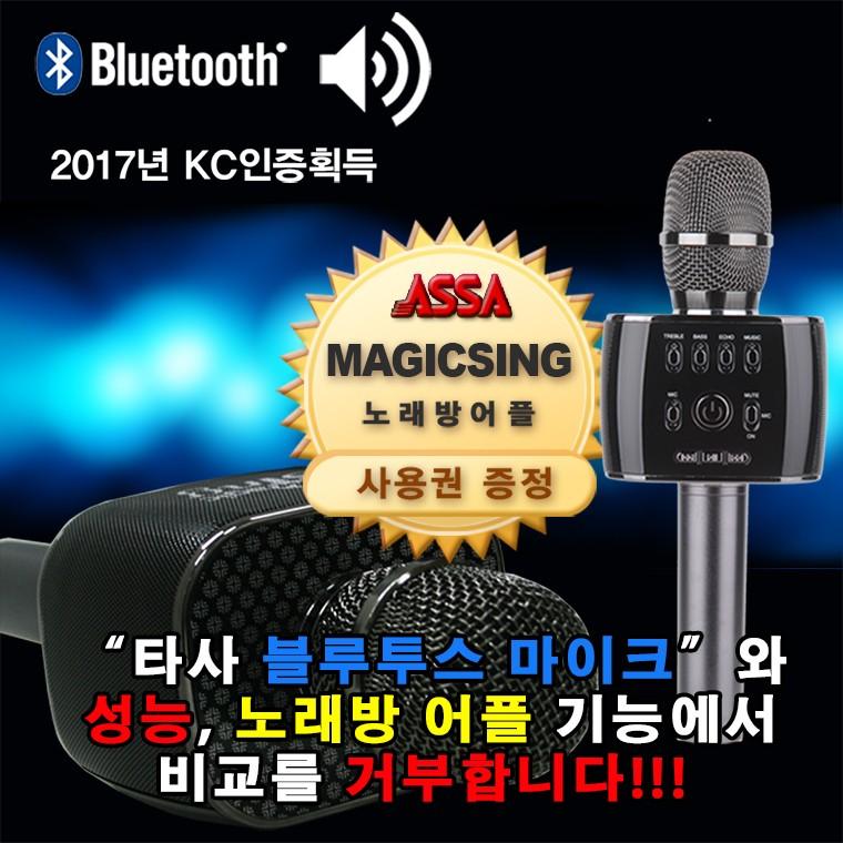 아싸 매직씽 노래방 어플   블루투스 마이크 종결자 MP30