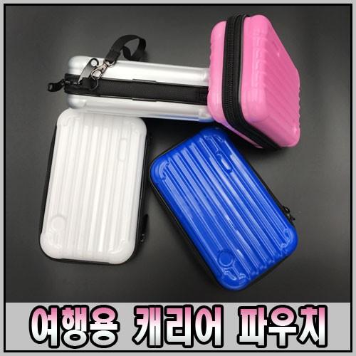 캐리어파우치/여행용/하드케이스/화장품정리