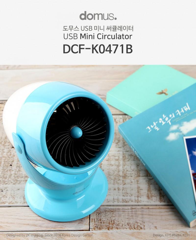 도무스 USB 미니서큘레이터 DCF-K0471B
