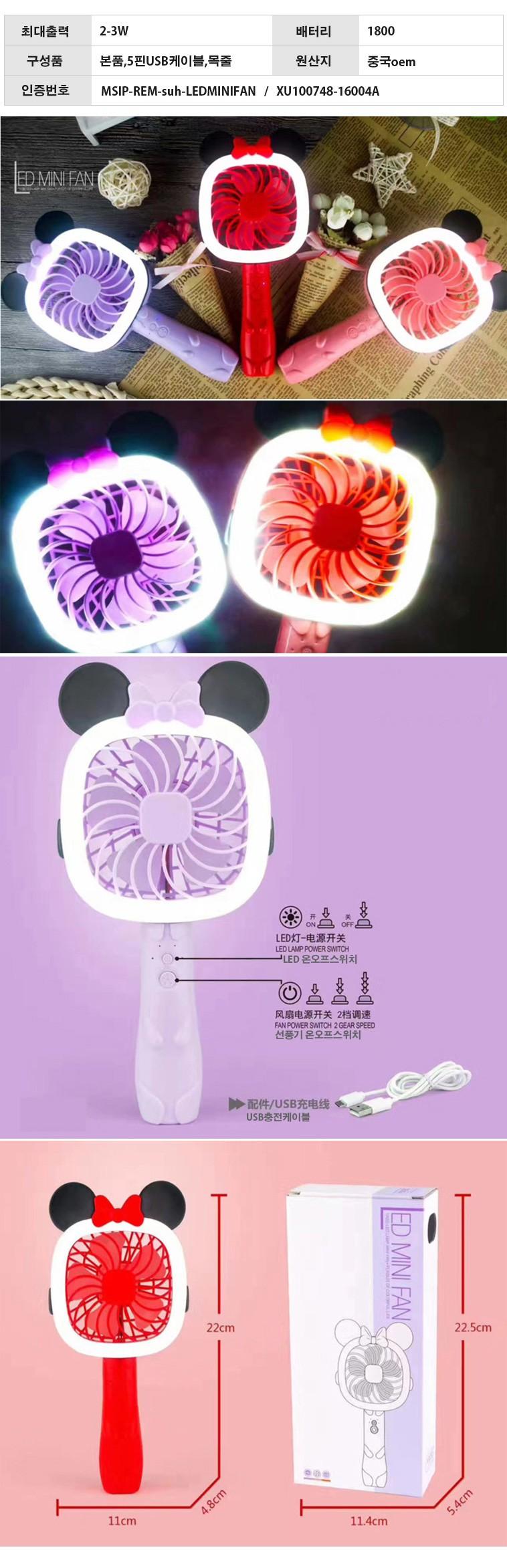 LED선풍기 미키.키티
