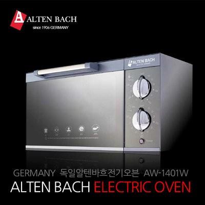 알텐바흐 전기오븐/AW-1401V