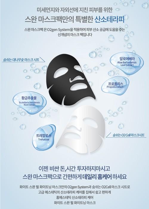 마스크팩 인터넷 독점 상품