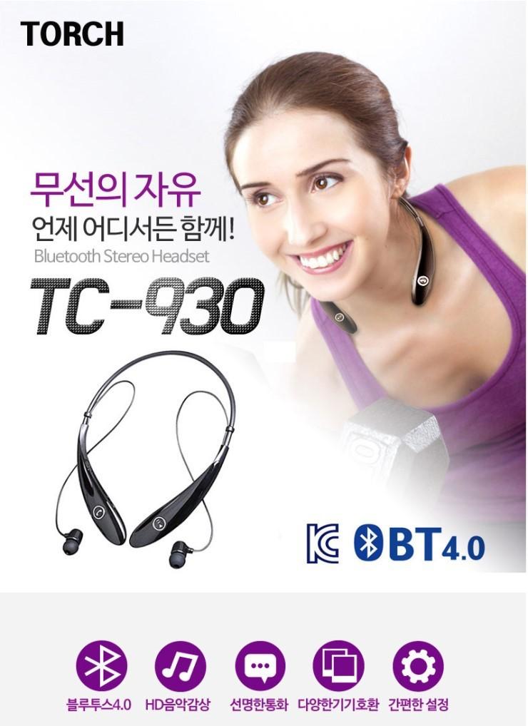 TC930 TC-930 토치정품 넥밴드블루투스 4.0 새제품