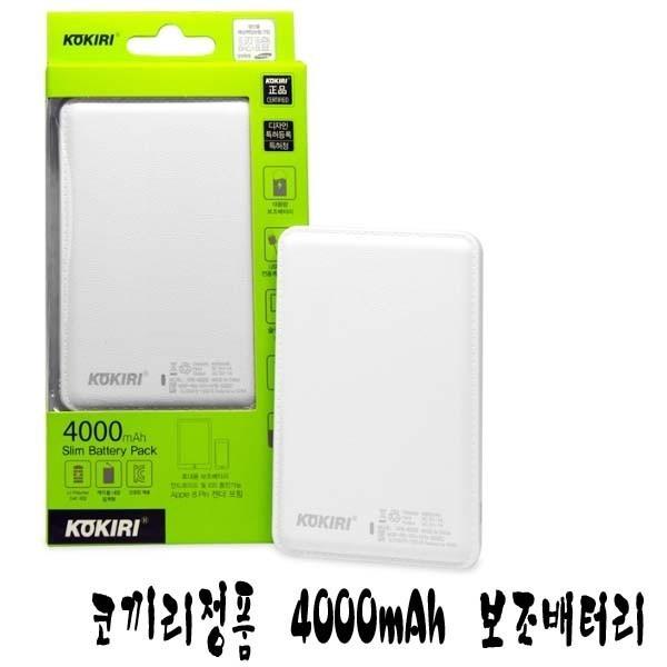코끼리4000mAh 5000mAh 보조배터리 정품 KC인증제품