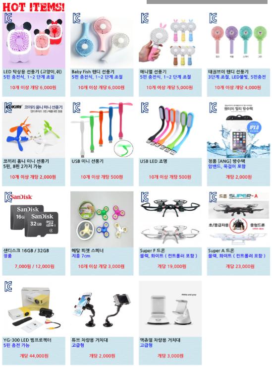 보조배터리, 블루투스 이어폰, 스피커, 휴대폰 악세사리 최신단가표