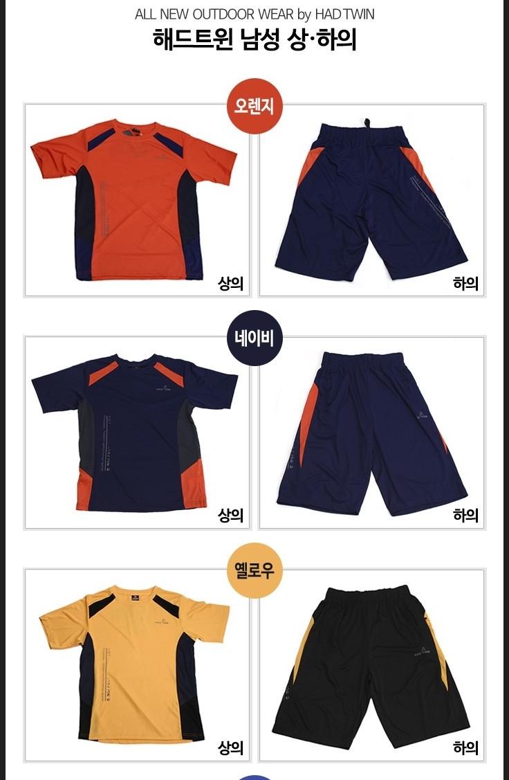 등산복 판매