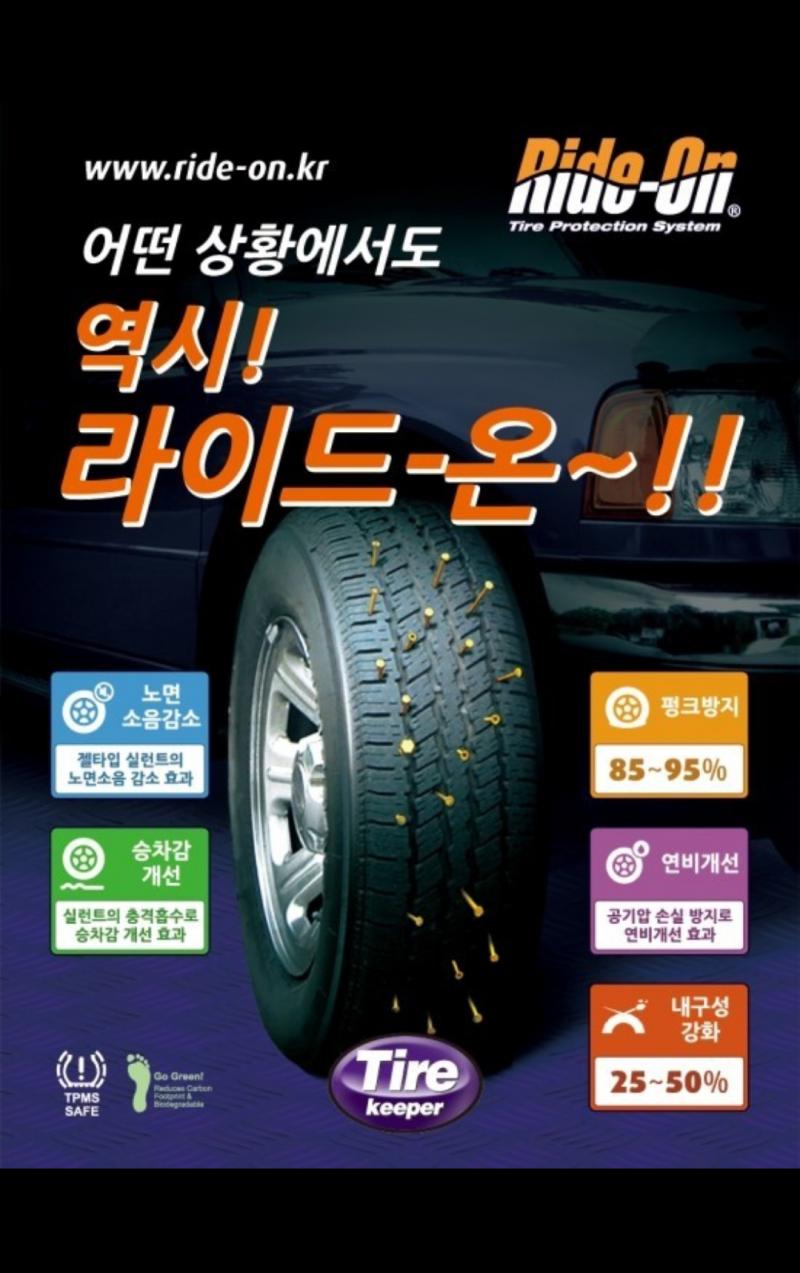 라이드온 타이어 실런트 Ride-on