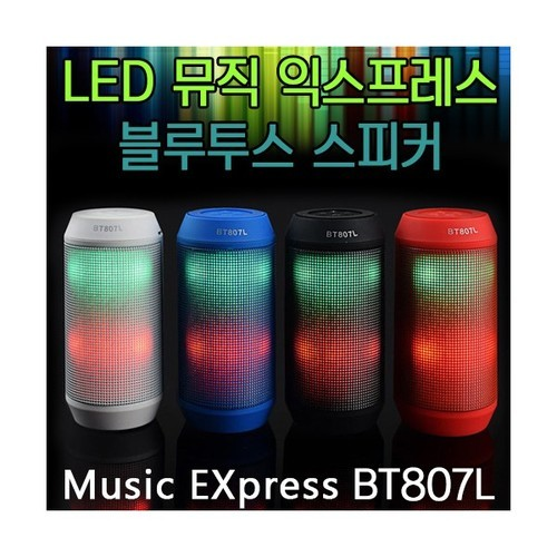 LED 뮤직익스프레스 스피커 [BT807L]