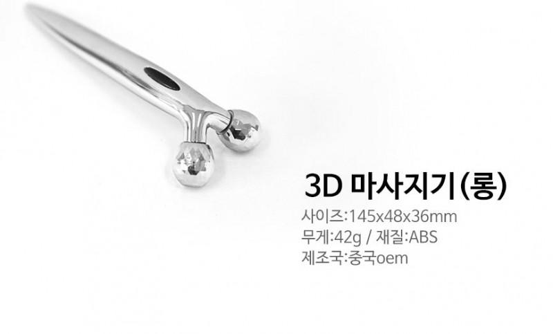 ★3D 마사지 롤러 - 롱
