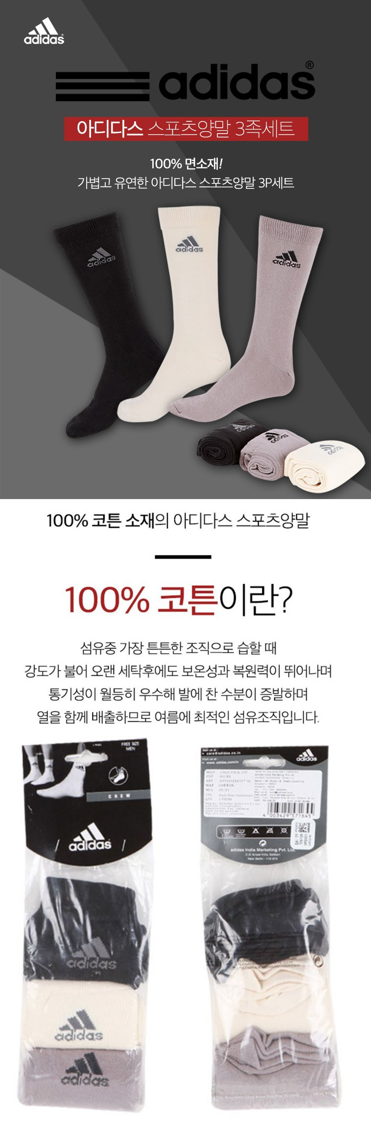 아디다스 정품 스포츠,신사양말 3p세트