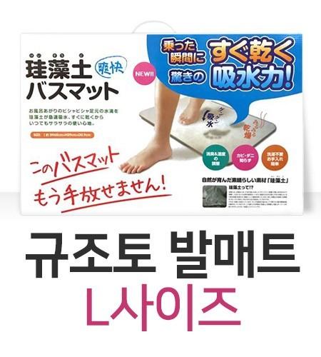규조토/발매트/욕실매트