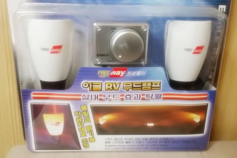국산/실내램프 이글RV무드 램프 /볼륨 스위치로 내가 원하는 밝기 조절기능 /12V 전용