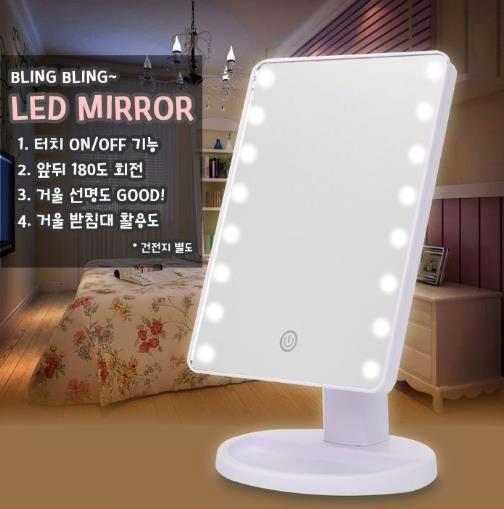 led 조명 거울