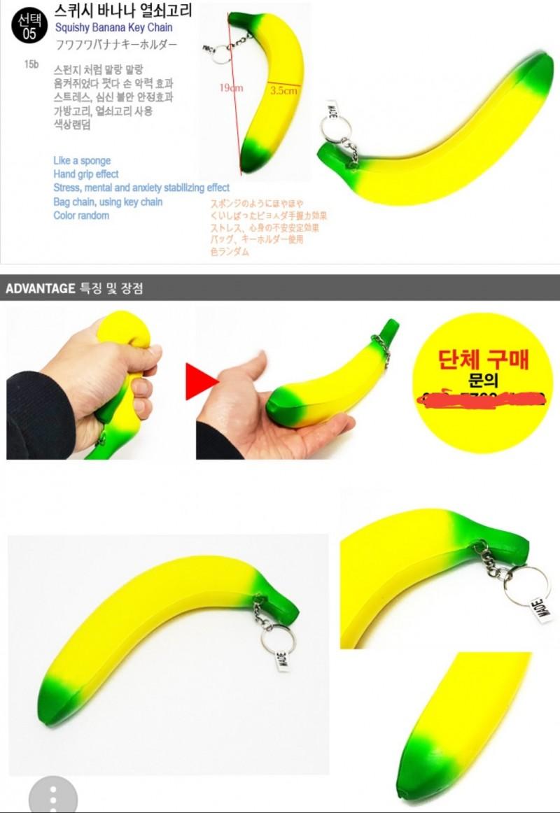 바나나 과일 스퀴시 열쇠고리 카와이 키링 가방고리 미니어쳐 가챠샵