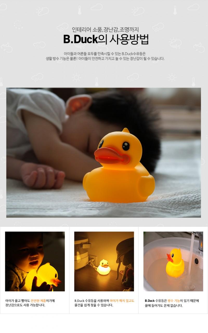 B.Duck 방수 장난감 (무드등 겸용)