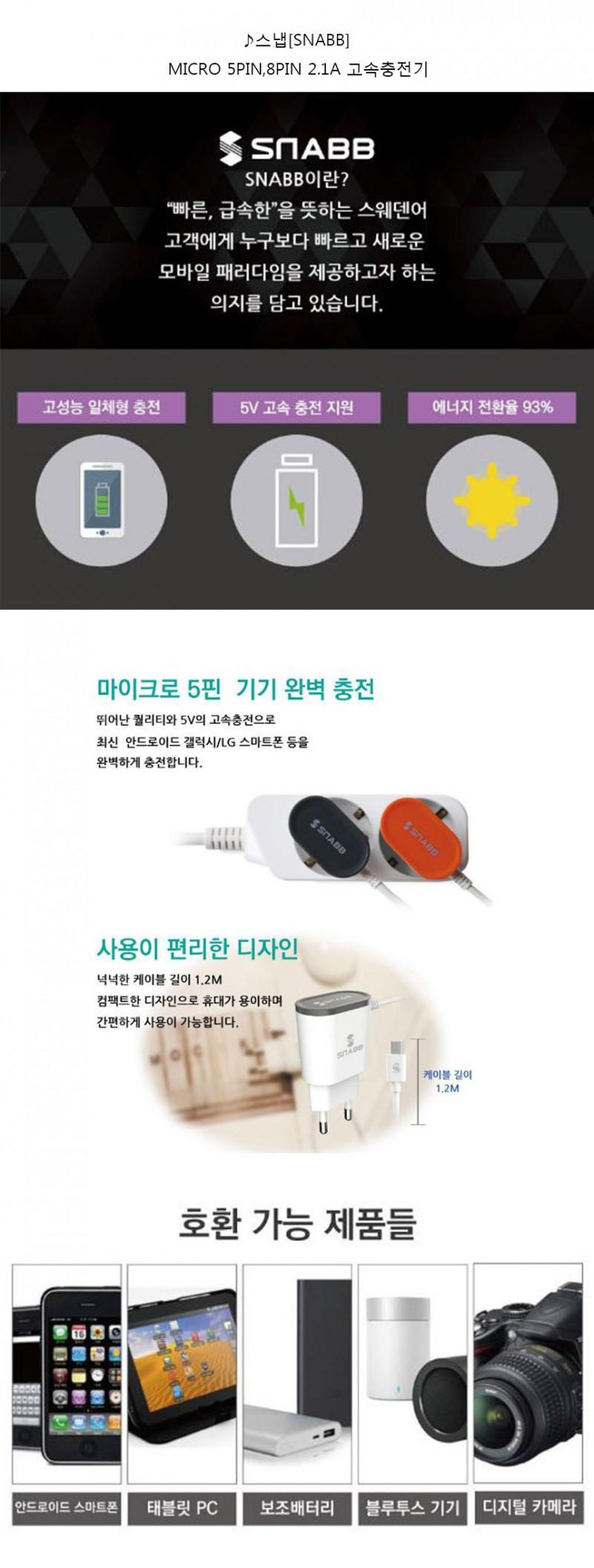 스냅[SNABB]급속충전기2.1A 5PIN/8PIN 충전기