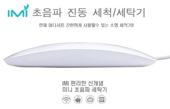 KC인증 IMI 미니 초음파 세척세탁기 포터블 정식수입