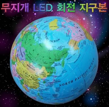 LED 지구본