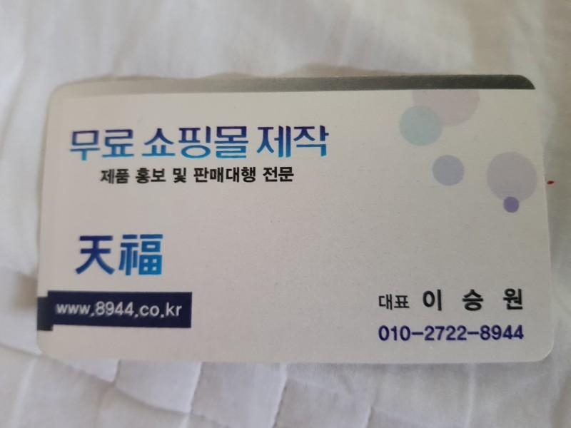 무료쇼핑몰제작