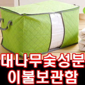 대나무숯성분이불보관함/정리함/부직포수납함