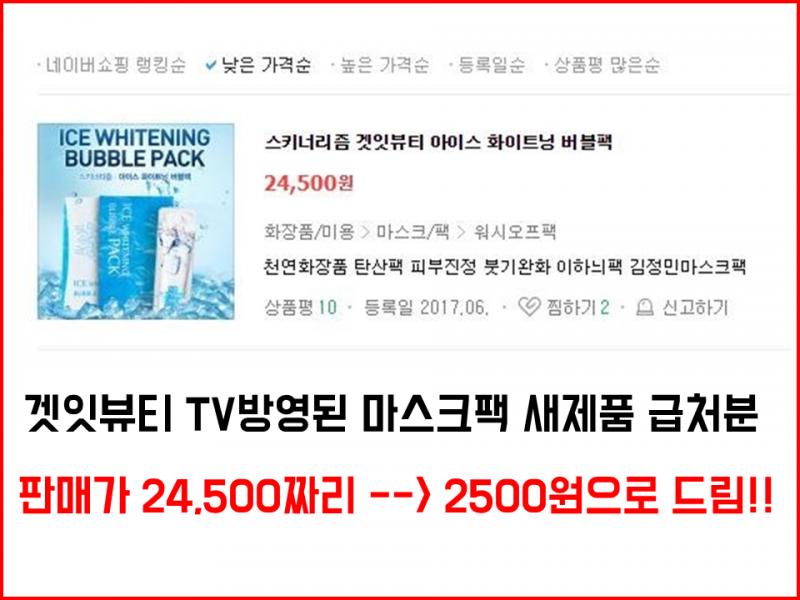 겟잇뷰티 TV방영된 마스크팩 24,500원짜리 2500원에 드립니다.